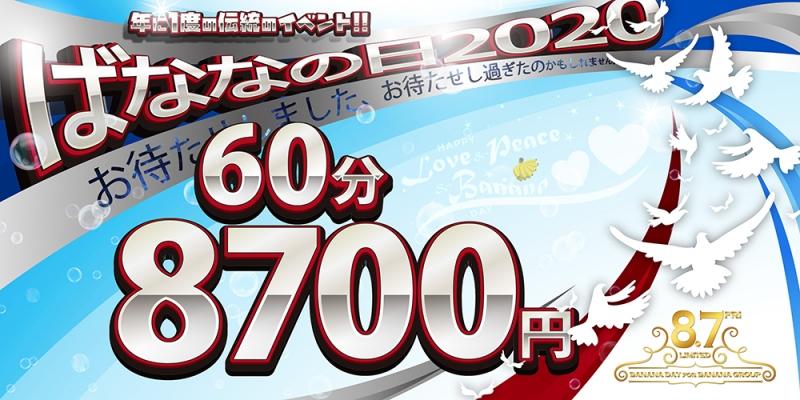 夏の最大イベント!ばななの日2020!