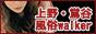 上野・鴬谷風俗walker